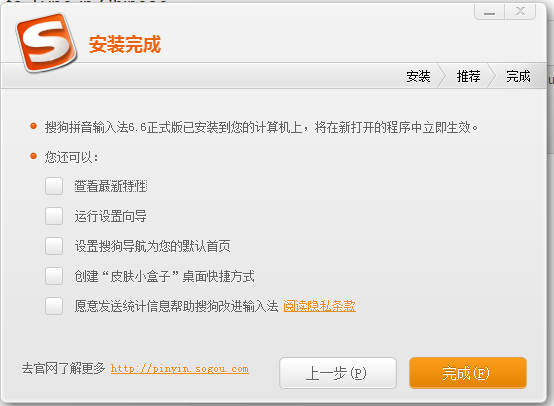 sogou pinyin gratuit