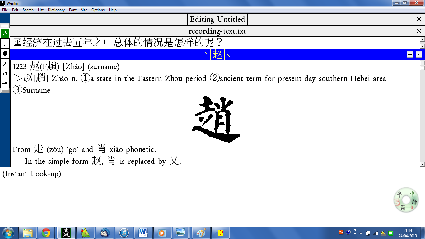 Wenlin 2.0 software for learning chinese dictionary