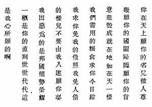 Chinese characters, learn to write Chinese characters
