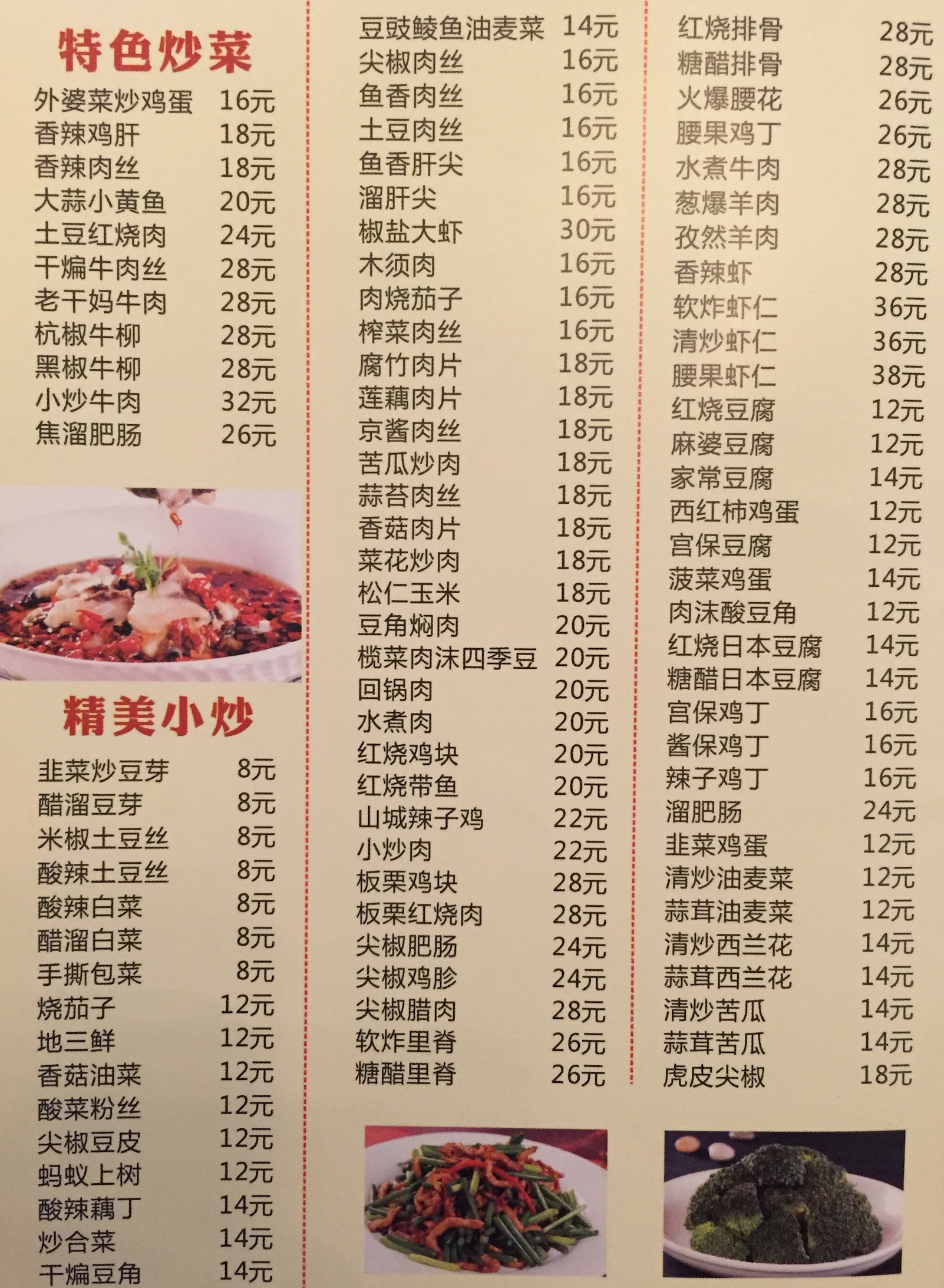 Mandarin Chinese Food Menu