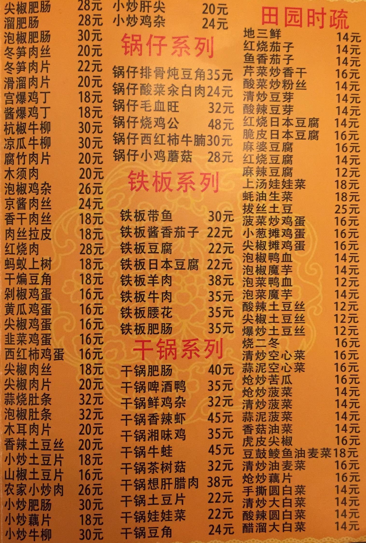 Du Chinese | Online Mandarin Reading Practice
