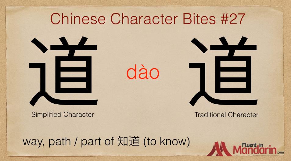 Chinese Character Bites 27 - 道