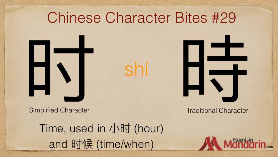 Chinese Character Bites 29 - 时