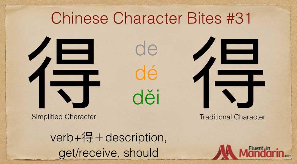 Chinese Character Bites 31 - 得