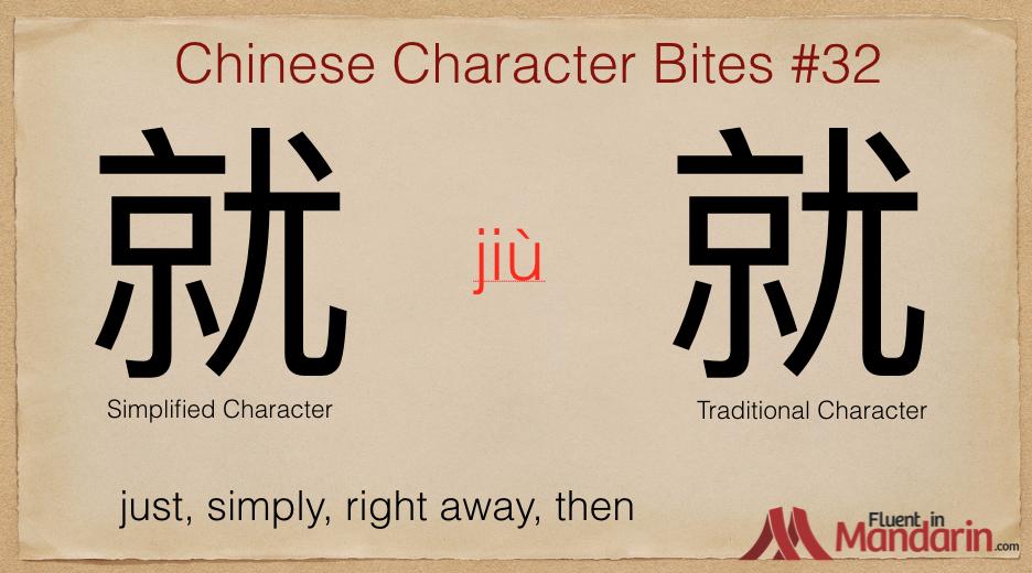 Chinese Character Bites 32 - 就