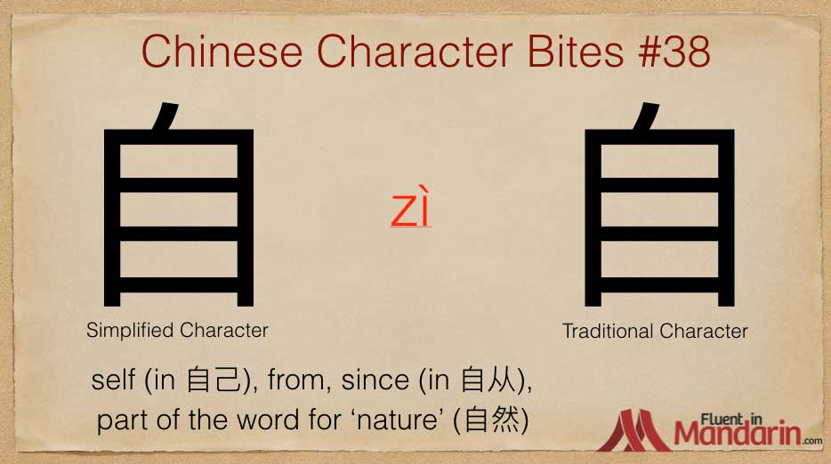 Chinese Character Bites 38 - 自