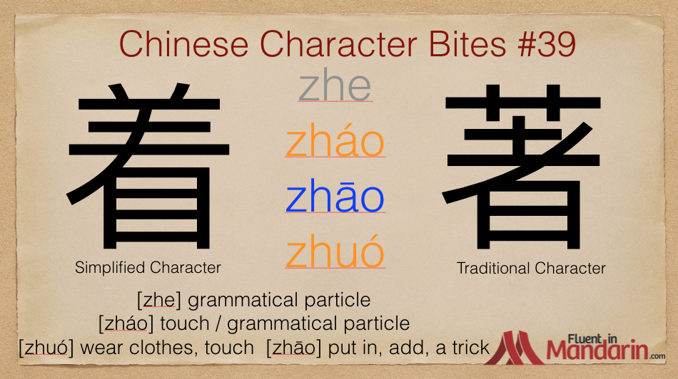 Chinese Character Bites 39 - 着