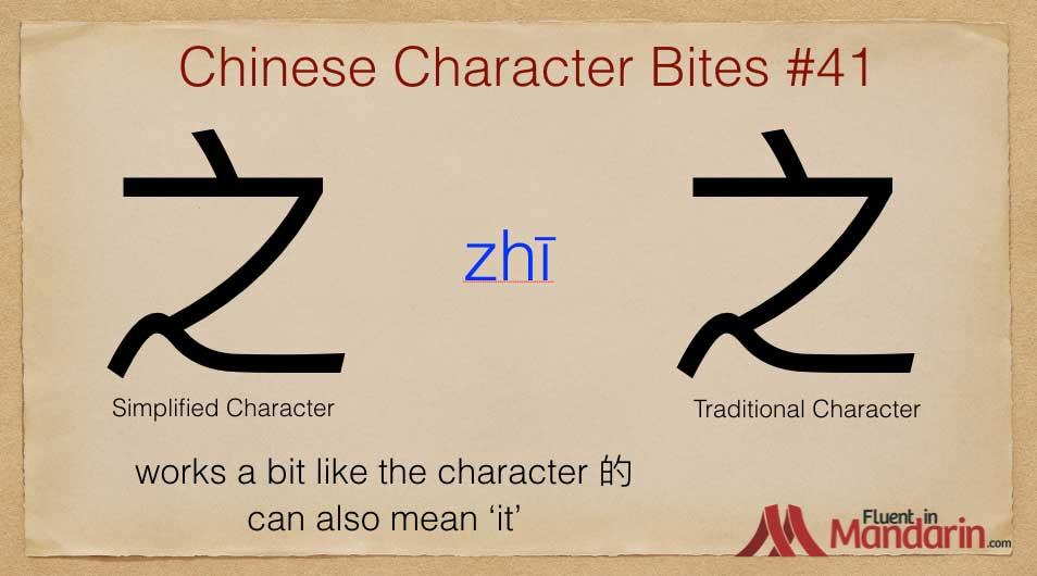 Chinese Character Bites 41 - 之