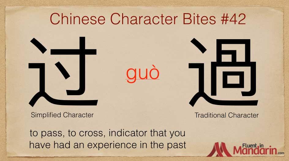 Chinese Character Bites 42 - 过
