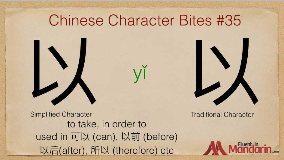 Chinese Character Bites 35 - 以