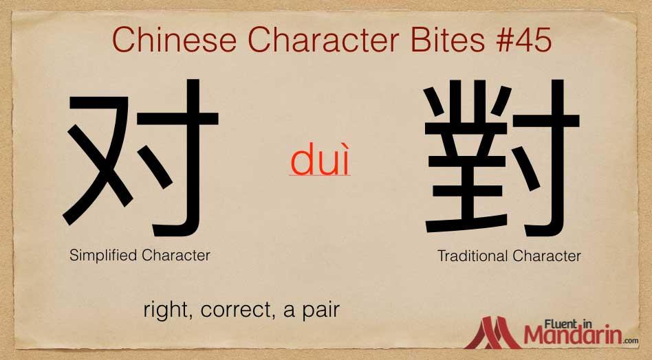 Chinese Character Bites 45 - 对