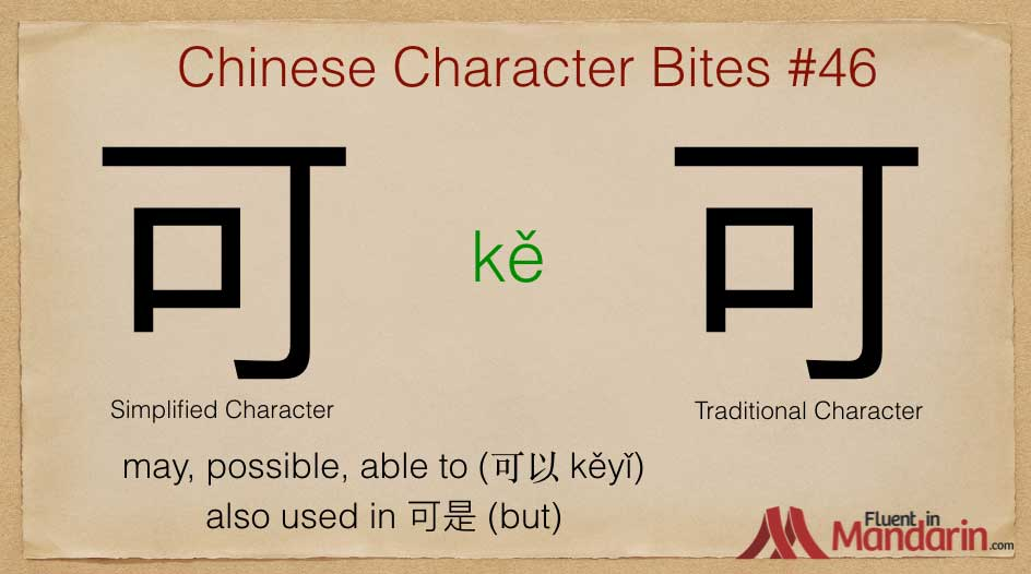 Chinese Character Bites 46 - 可