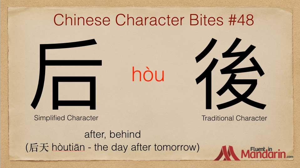 Chinese Character Bites 48 - 后