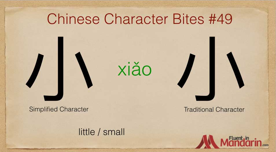 Chinese Character Bites 49 - 小