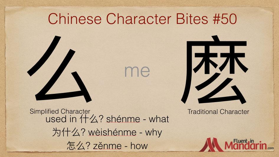 Chinese Character Bites - 50 - 么