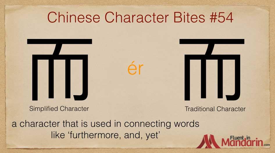 Chinese Character Bites 54 - 而