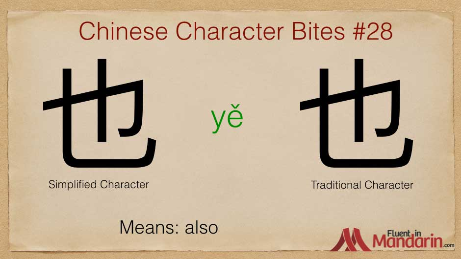 Chinese Character Bites 28 - 也