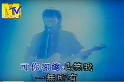 Nothing To My Name - Cui Jian