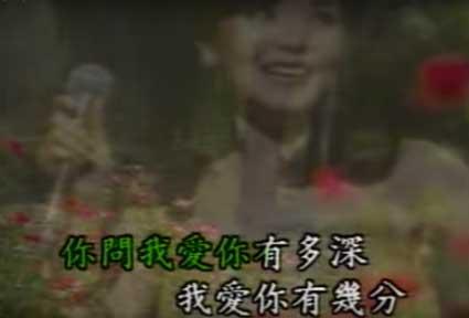 Teresa Teng - The Moon Represents My Heart